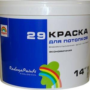 """Краска ВД """"Радуга 29 """" д/потолков и стен 14кг"""